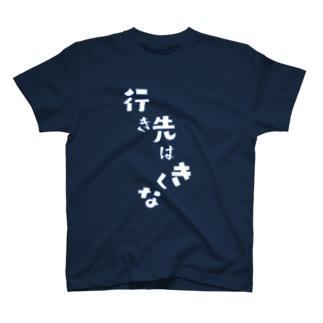 行き先はきくな (紺色) T-shirts