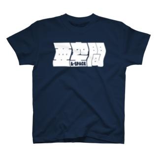 亜空間 Tシャツ T-shirts