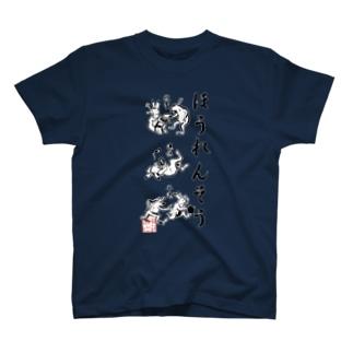 倉戸みとのほうれんそう(和風) T-shirts