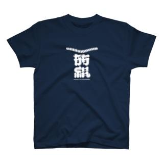 一筋縄 T-shirts