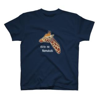 キリンの生首 T-shirts