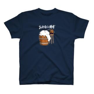 あわなし酵母 T-shirts