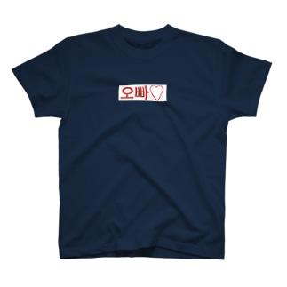 よく使うひとこと韓国語!오빠♡ver. T-shirts