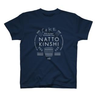 仕込み期間中納豆禁止 T-shirts