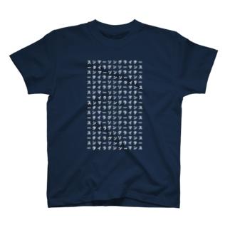 スンマーソングライター T-shirts