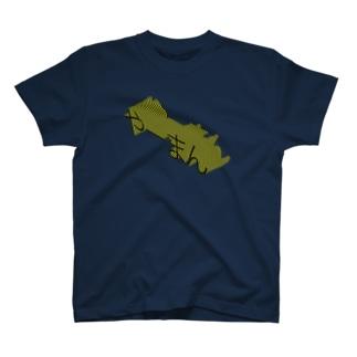 やーまん T-shirts