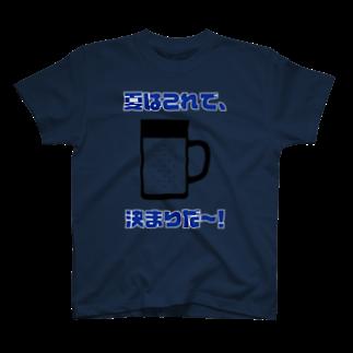 NOMAD-LAB The shopの夏はこれで、決まりだ~! T-shirts