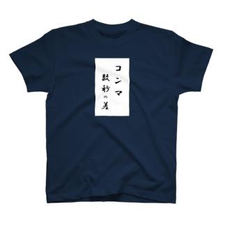 コンマ数秒の差Tシャツ-白文字 T-shirts