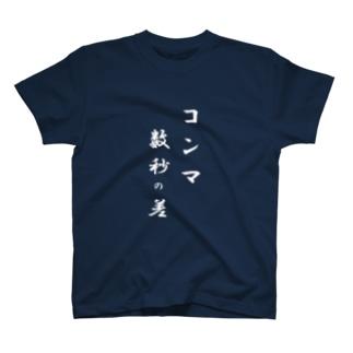 コンマTシャツ T-shirts