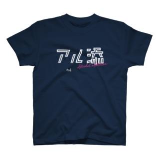 アルコール添加 T-shirts