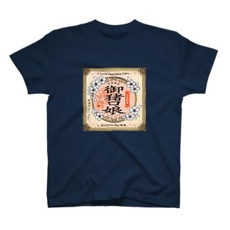 御猪口娘Tシャツ T-shirts