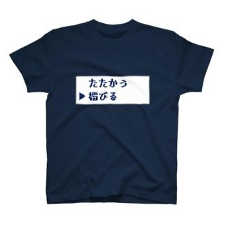 媚びるT T-shirts