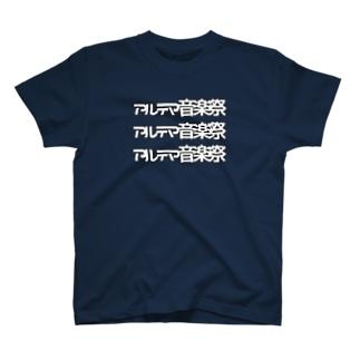 アルテマ音楽祭Tシャツ 02 T-shirts