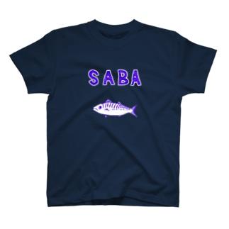 SABAサバ大好き人間専用デザイン「SABA」 T-shirts