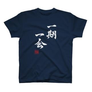 書:一期一会 T-shirts