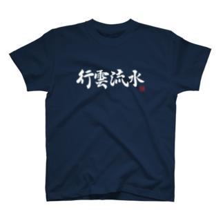 書:行雲流水 T-shirts