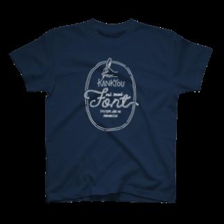 セキサトコの環境にないフォント_DARK T-shirts