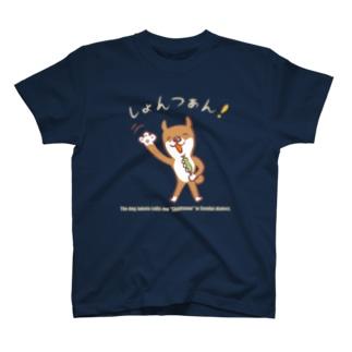 じょん太の仙台弁「しょんつぁん!」黒・暗い色のTシャツ向き T-shirts