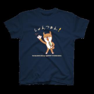 irodoricoのじょん太の仙台弁「しょんつぁん!」黒・暗い色のTシャツ向き T-shirts