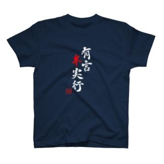 書:有言半実行 T-shirts
