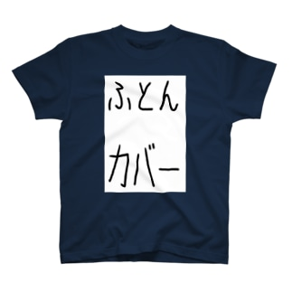 布団カバー風 T-shirts