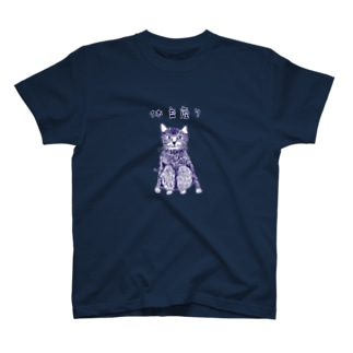にゃんこデザイン「体育座り」 T-shirts