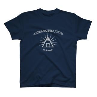 竪穴式住居に帰りたい T-shirts