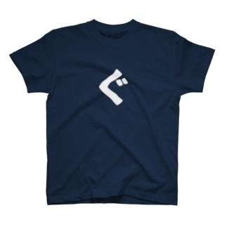 ぐっT T-shirts