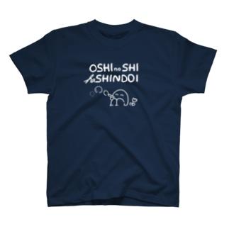 推しの死はしんどい T-shirts