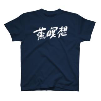 蒸瞑想グッズ_typeD T-shirts