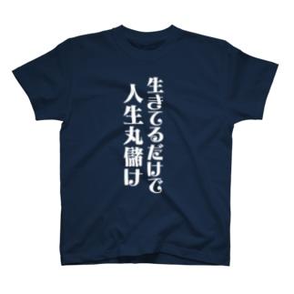 生きてるだけで丸儲け T-shirts