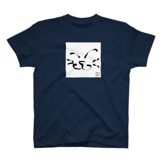 ねこは笑う。 T-shirts