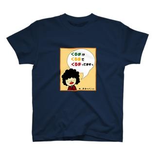 お母さんのダジャレシリーズ1 T-shirts