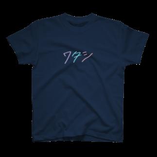 あっちゃん。のワタシ T-shirts