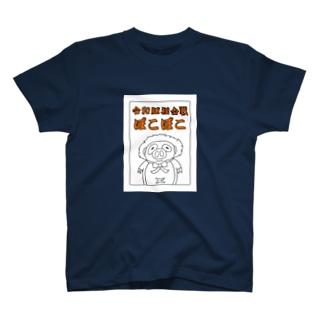 令和豚狸合戦ぽこぽこ T-shirts