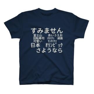 すみません 富士山  あいうえお 回転寿司 オモテナシ 漫画 可愛い  モッタイナイ  日本 オリンピック さようなら T-shirts