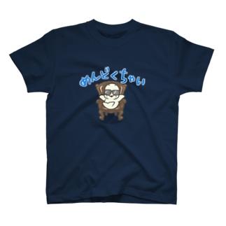 めんどくちゃい T-shirts