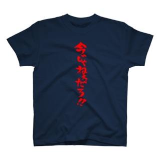 今じゃねぇだろ!!(赤文字) T-shirts