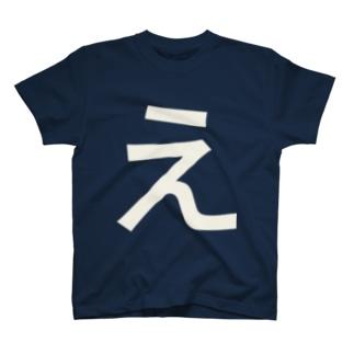 え T-shirts