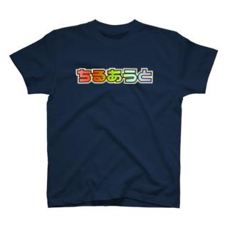 Chill Out ちるあうと Tシャツ T-Shirt