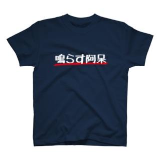 鳴らす阿呆(白字) T-shirts