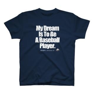 「野球選手におれはなる」白文字バージョン T-shirts