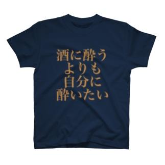 酒に酔うよりも自分に酔いたい (居酒屋の電球カラーver.) T-shirts