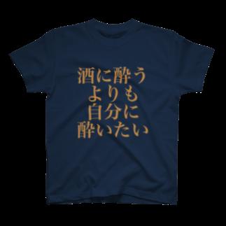 omiyaの酒に酔うよりも自分に酔いたい (居酒屋の電球カラーver.) T-shirts