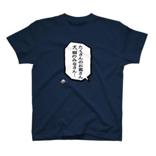 「犬・猫のみなさん」 T-shirts