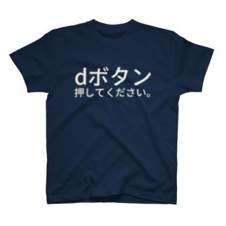 dボタン押してください。(白文字) T-shirts