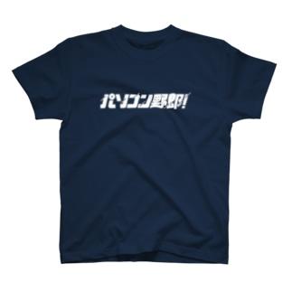 パソコン野郎!(白) T-shirts