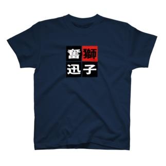 「獅子奮迅」 T-shirts