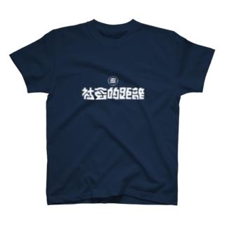 社会的距離 藍色 T-Shirt