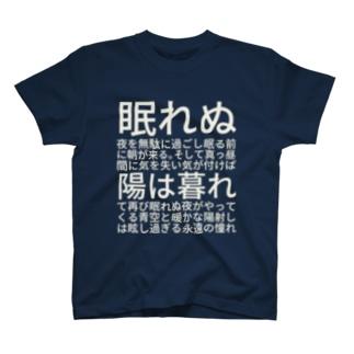 眠れぬ夜を無駄に過ごし 眠る前に朝が来る。 そして 真っ昼間に気を失い 気が付けば陽は暮れて 再び眠れぬ夜がやってくる 青空と暖かな陽射しは眩し過ぎる永遠の憧れ T-shirts